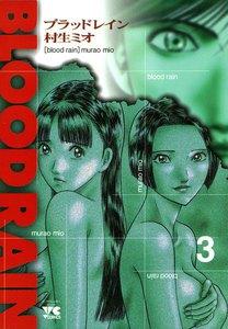 BLOOD RAIN 3巻