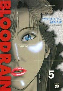 BLOOD RAIN 5巻