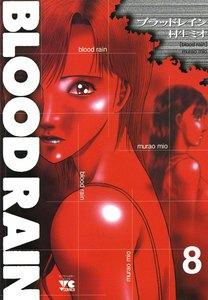 BLOOD RAIN 8巻