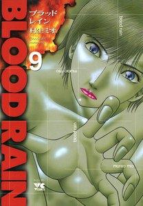 BLOOD RAIN 9巻