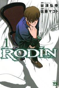 RODIN [ロダン] 1巻