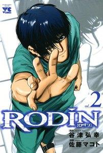 RODIN [ロダン] 2巻