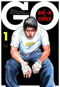 GO 1巻