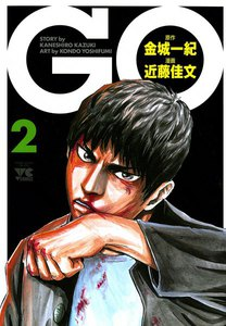GO 2巻