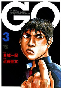 GO 3巻