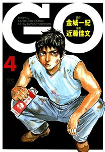 GO 4巻