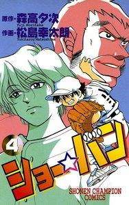 ショー☆バン (4) 電子書籍版