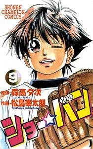 ショー☆バン (9) 電子書籍版