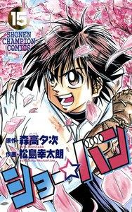 ショー☆バン (15) 電子書籍版