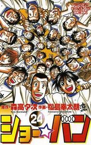 ショー☆バン (24) 電子書籍版
