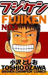 表紙『フジケン』 - 漫画