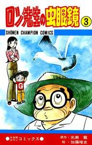 ロン先生の虫眼鏡 (3) 電子書籍版