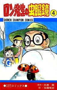 ロン先生の虫眼鏡 (4) 電子書籍版