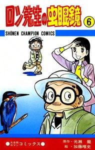 ロン先生の虫眼鏡 (6) 電子書籍版