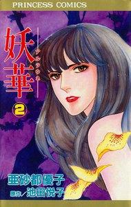 妖華―アルラウネ― (2) 電子書籍版