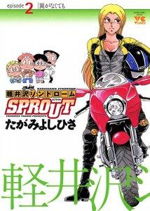 軽井沢シンドロームSPROUT 2巻