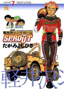 軽井沢シンドロームSPROUT (7) 電子書籍版