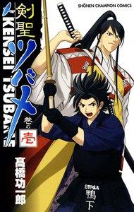 剣聖ツバメ (1) 電子書籍版