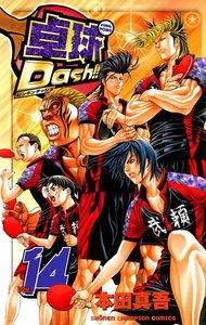 卓球Dash!! 14巻