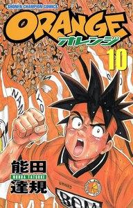 オレンジ 10巻