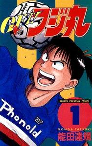 GET!フジ丸 (1) 電子書籍版