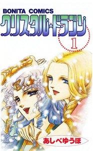 クリスタル☆ドラゴン 1巻