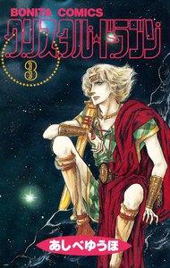 クリスタル☆ドラゴン (3) 電子書籍版