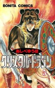 クリスタル☆ドラゴン 5巻