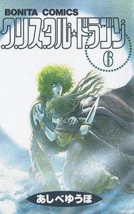クリスタル☆ドラゴン 6巻