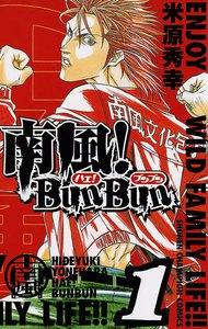 南風!BunBun 1巻