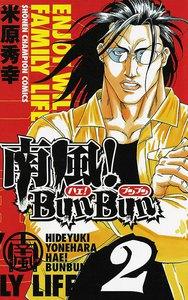 南風!BunBun 2巻