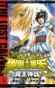 聖闘士星矢 THE LOST CANVAS 冥王神話 1巻