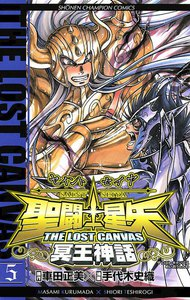 聖闘士星矢 THE LOST CANVAS 冥王神話 5巻