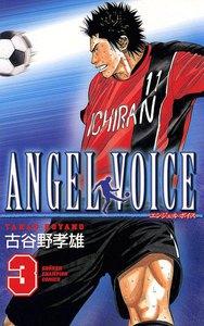 ANGEL VOICE 3巻