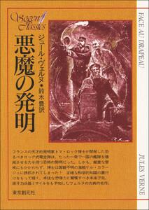 悪魔の発明 電子書籍版