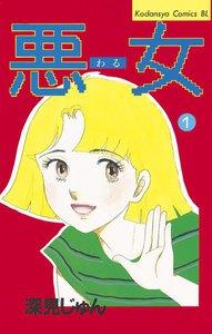 悪女 (1) 電子書籍版
