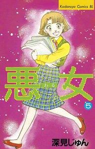 悪女 (5) 電子書籍版