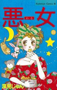 悪女 (8) 電子書籍版