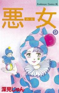 悪女 (9) 電子書籍版