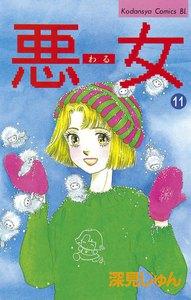 悪女 (11) 電子書籍版
