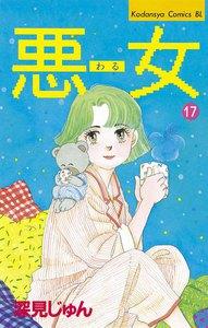 悪女 (17) 電子書籍版