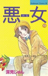 悪女 (19) 電子書籍版