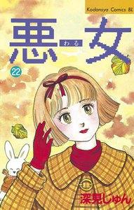 悪女 (22) 電子書籍版
