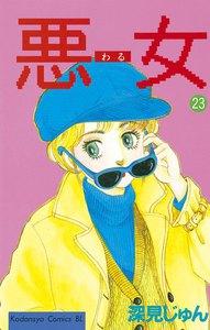 悪女 (23) 電子書籍版