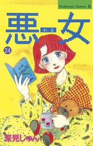 悪女 (24) 電子書籍版