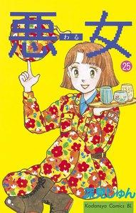 悪女 (25) 電子書籍版