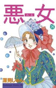 悪女 (26) 電子書籍版