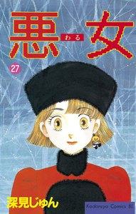 悪女 (27) 電子書籍版