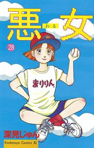 悪女 (28) 電子書籍版