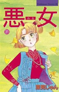 悪女 (31) 電子書籍版